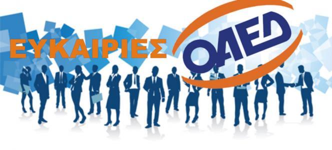 Ειδικό Πρόγραμμα απασχόλησης για 5.500 ανέργους πτυχιούχους Ανώτατων Εκπαιδευτικ
